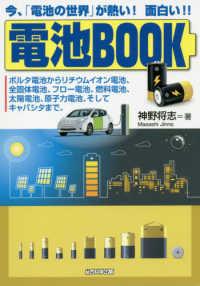 電池BOOK 今、「電池の世界」が熱い!面白い!!. ボルタ電池からリチウムイオン電池、全固体電池、フロー電池、燃料電池、太陽電池、原子力電池、そしてキャパシタまで。