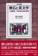 「漾虚集」の比較文学的研究 漱石と英文学 / 塚本利明著