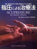 指圧による治療法 Gaia books