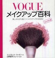 Vogueメイクアップ百科 楽しみながら身につくメイクの基礎・ビジュアル編 コンパクト版