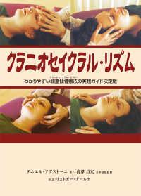 クラニオセイクラル・リズム わかりやすい頭蓋仙骨療法の実践ガイド決定版