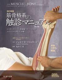 筋骨格系の触診マニュアル トリガーポイント、関連痛パターンおよびストレッチを用いた治療  身体力学も解説 Gaia books