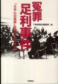 冤罪足利事件 「らせんの真実」を追った四〇〇日