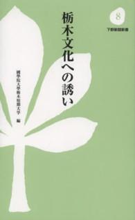 栃木文化への誘い
