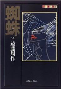 蜘蛛 ふしぎ文学館