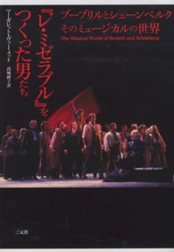 『レ・ミゼラブル』をつくった男たち ブーブリルとシェーンベルクそのミュージカルの世界