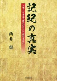 記紀の真実 イザナギ神は下関市の小戸で禊をされた