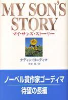 マイ・サンズ・スト-リ- = My son's story