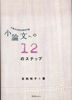 小論文への12のステップ 中級日本語学習者対象
