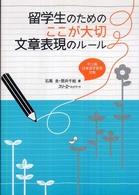 留学生のためのここが大切 文章表現のルール 中上級日本語学習者対象