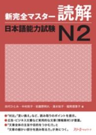 日本語能力試験N2 新完全マスター読解
