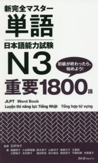 新完全マスター単語日本語能力試験N3重要1800語