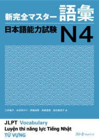 新完全マスター語彙日本語能力試験N4
