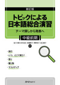 トピックによる日本語総合演習 テーマ探しから発表へ