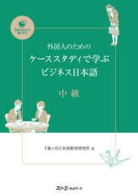 外国人のためのケーススタディで学ぶビジネス日本語