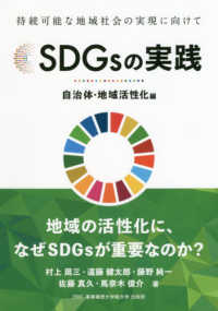 SDGsの実践 持続可能な地域社会の実現に向けて