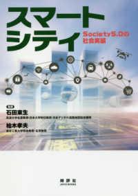 スマートシティ Society5.0の社会実装