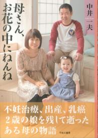 母さん、お花の中にねんね 不妊治療、出産、乳癌 2歳の娘を残して逝ったある母の物語