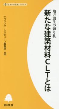 新たな建築材料CLTとは 地方創生の切り札 「住まいの読本」シリーズ