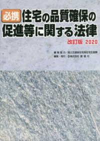 必携 住宅の品質確保の促進等に関する法律 改訂版2020