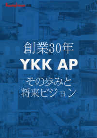 YKK AP 創業30年 その歩みと将来ビジョン