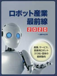 産業、サービス、医療用ロボット313社・団体の最新動向