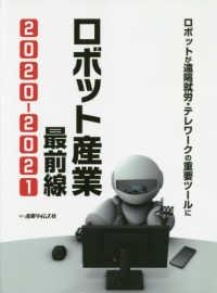 ロボットが遠隔就労・テレワークの重要ツールに
