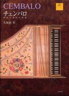 チェンバロ 歴史と様式の系譜