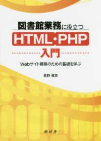 図書館業務に役立つHTML・PHP入門 Webサイト構築のための基礎を学ぶ