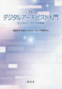 デジタルアーキビスト入門 デジタルアーカイブの基礎