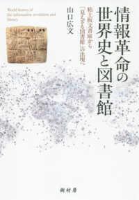 情報革命の世界史と図書館 粘土板文書庫から「見えざる図書館」の出現へ
