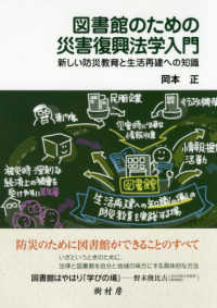 図書館のための災害復興法学入門 新しい防災教育と生活再建への知識