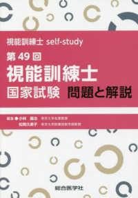 視能訓練士国家試験問題と解説 視能訓練士self-study