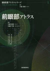前眼部アトラス 眼疾患アトラスシリーズ / 大鹿哲郎監修 ; 1