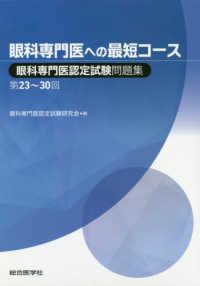 眼科専門医への最短コース 別冊 眼科専門医認定試験問題集第23〜30回