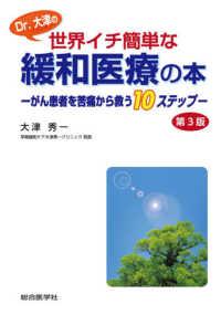 Dr.大津の世界イチ簡単な緩和医療の本 がん患者を苦痛から救う10ステップ