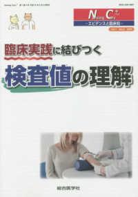 臨床実践に結びつく検査値の理解 Nursing Care+ : エビデンスと臨床知