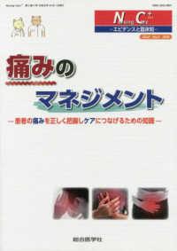 痛みのマネジメント 患者の痛みを正しく把握しケアにつなげるための知識 Nursing Care+ : エビデンスと臨床知 ; Vol.2No.2(2019)