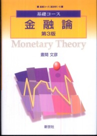 金融論 Monetary theory 基礎コース