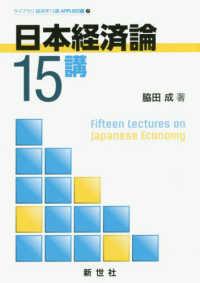 日本経済論15講 = Fifteen Lectures on Japanese Economy ライブラリ経済学15講APPLIED編 ; 7