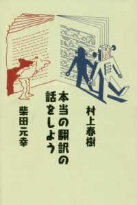 本当の翻訳の話をしよう Switch library