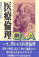 医療倫理Q&A
