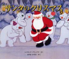 サンタのクリスマス = Father Christmas