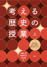 考える歴史の授業 上 前近代の日本と世界の歴史を考えあう