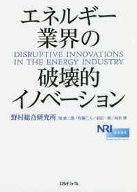 エネルギー業界の破壊的イノベーション = DISRUPTIVE INNOVATIONS IN THE ENERGY INDUSTRY