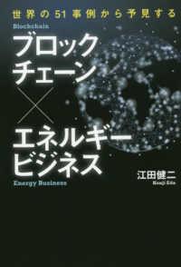 ブロックチェーン×エネルギービジネス = Blockchain×Energy Business