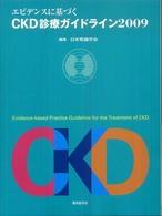 エビデンスに基づくCKD診療ガイドライン 2009