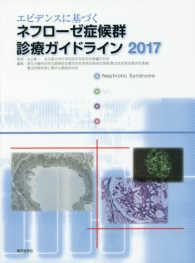 エビデンスに基づくネフローゼ症候群診療ガイドライン 2017