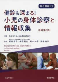 健診も深まる!小児の身体診察と情報収集