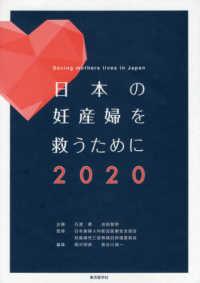 日本の妊産婦を救うために2020